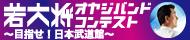 加山雄三オヤジバンドコンテスト