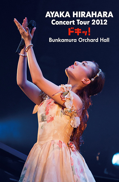 平原綾香 Concert Tour 2012 ~ドキッ!~ at Bunkamura Orchard Hall[DVD]