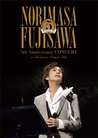 【DVD】藤澤ノリマサ5th Anniversary CONCERT at Bunkamura Orchard Hall