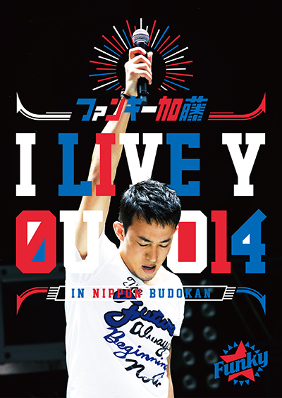 【DVD】I LIVE YOU 2014 in 日本武道館