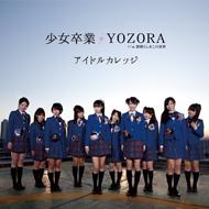 少女卒業/YOZORA 初回盤 TYPE B CDのみ ※封入特典アリ(初回生産分のみ)