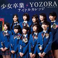 少女卒業/YOZORA 初回盤 TYPE C CDのみ ※封入特典アリ(初回生産分のみ)