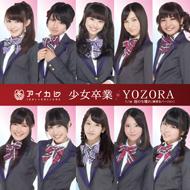 少女卒業/YOZORA 通常盤 CDのみ ※封入特典アリ(初回生産分のみ)
