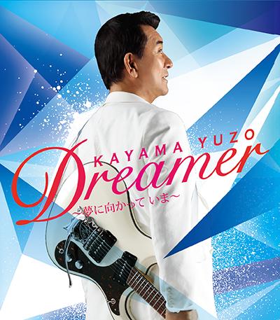 Dreamer~夢に向かって いま~