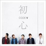 初心【初回生産限定盤B 2CD】