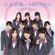 少女卒業/YOZORA 初回盤 TYPE A CD+DVD ※封入特典アリ(初回生産分のみ)