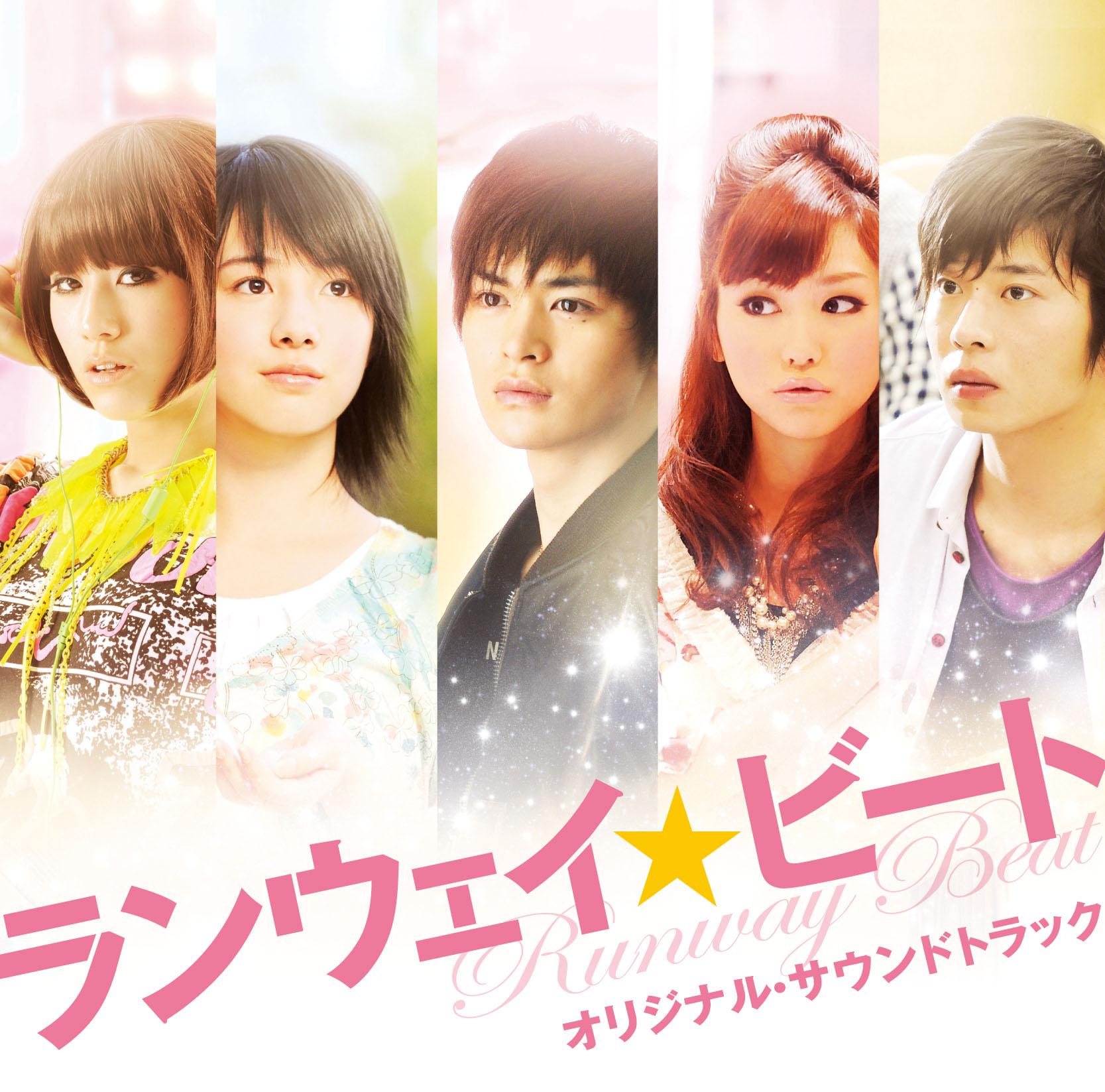 ランウェイ☆ビート オリジナル・サウンドトラック