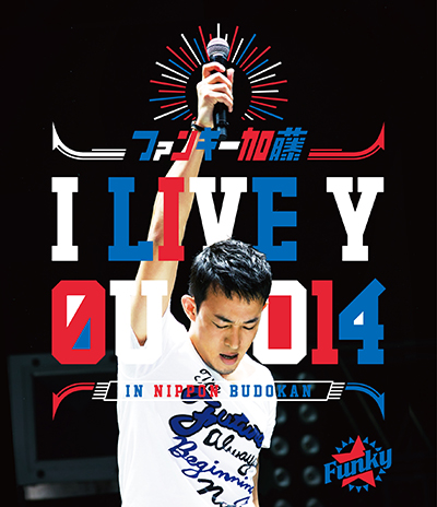 【BD】I LIVE YOU 2014 in 日本武道館