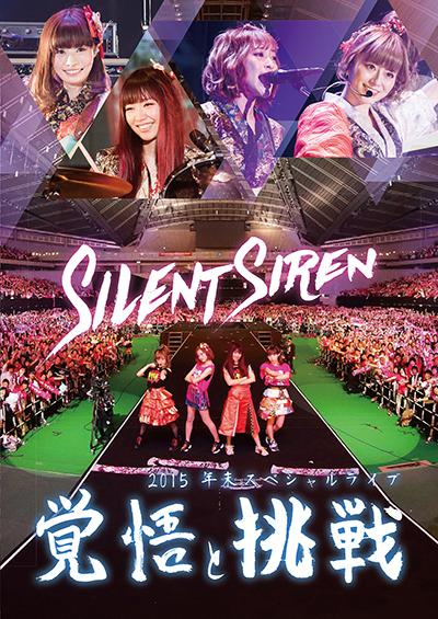 【DVD】Silent Siren 2015 年末スペシャルライブ 覚悟と挑戦