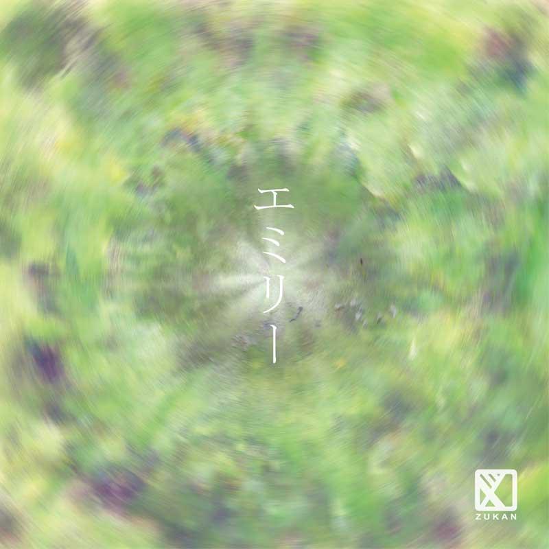 4th Album「エミリー」