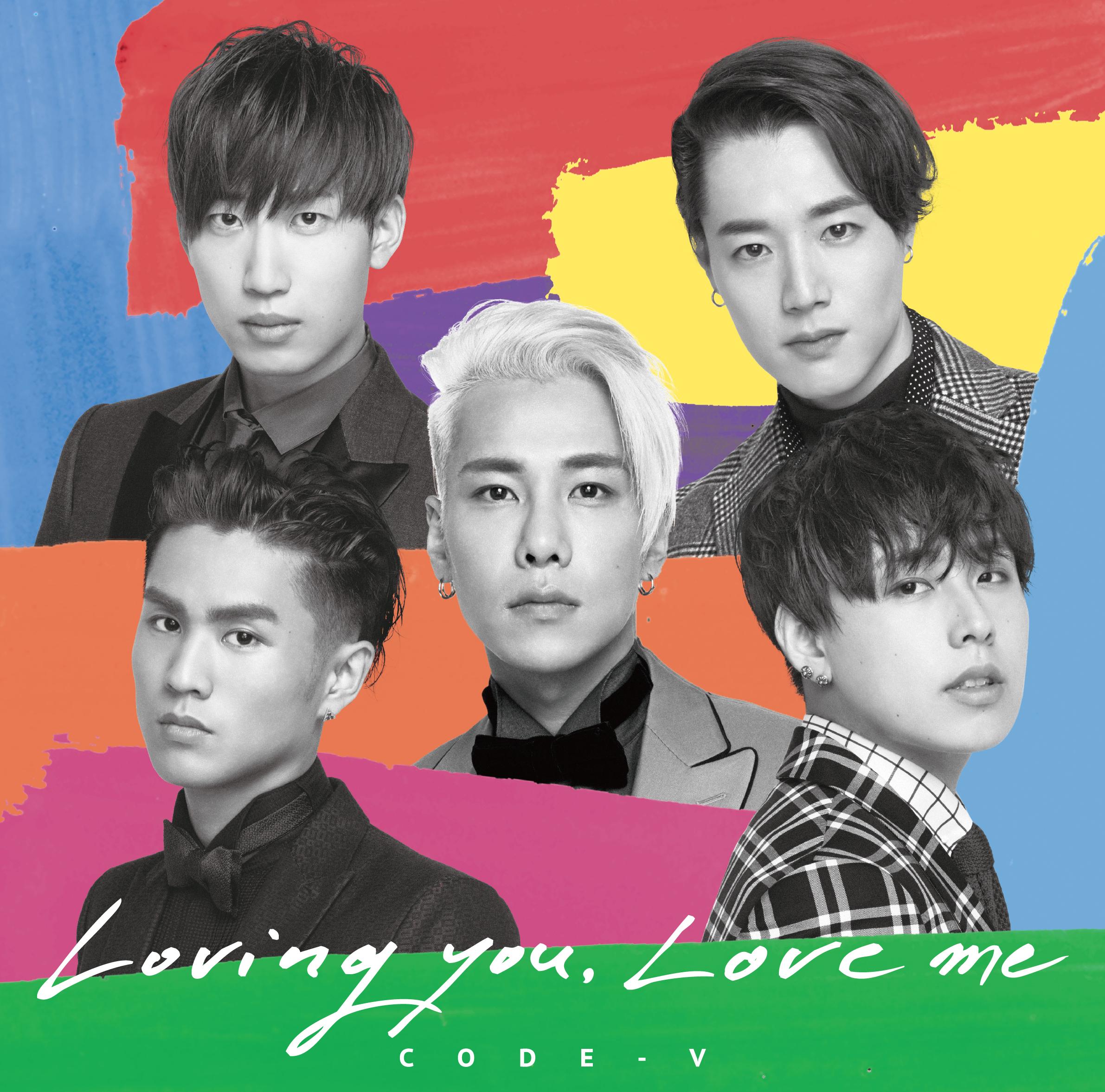 Loving you, Love me【初回生産限定盤】