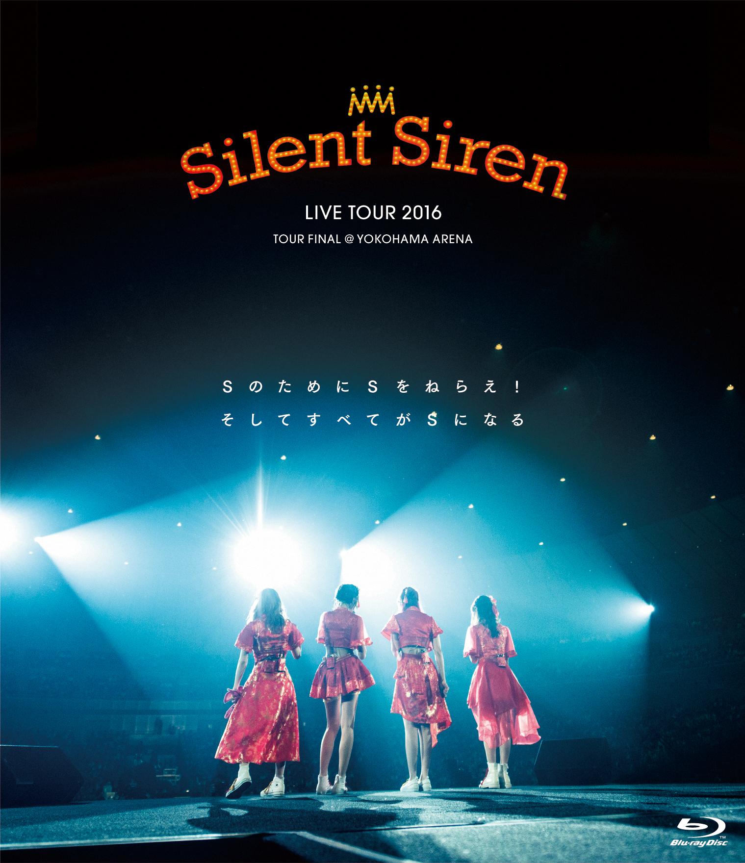 Silent Siren LIVE TOUR 2016 Sのために Sをねらえ!そしてすべてがSになる@横浜アリーナ【Blu-ray】