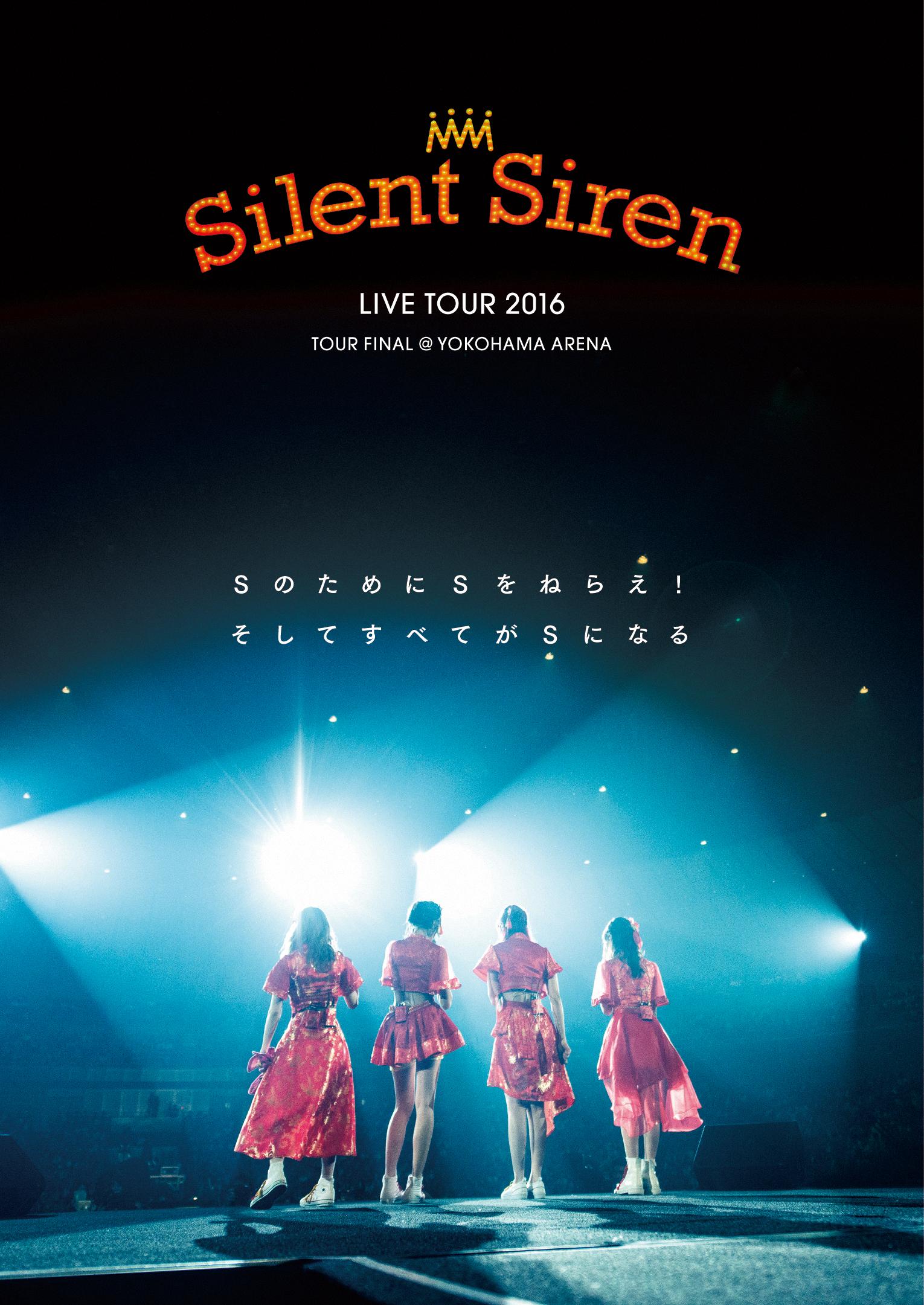 Silent Siren LIVE TOUR 2016 Sのために Sをねらえ!そしてすべてがSになる@横浜アリーナ【DVD】