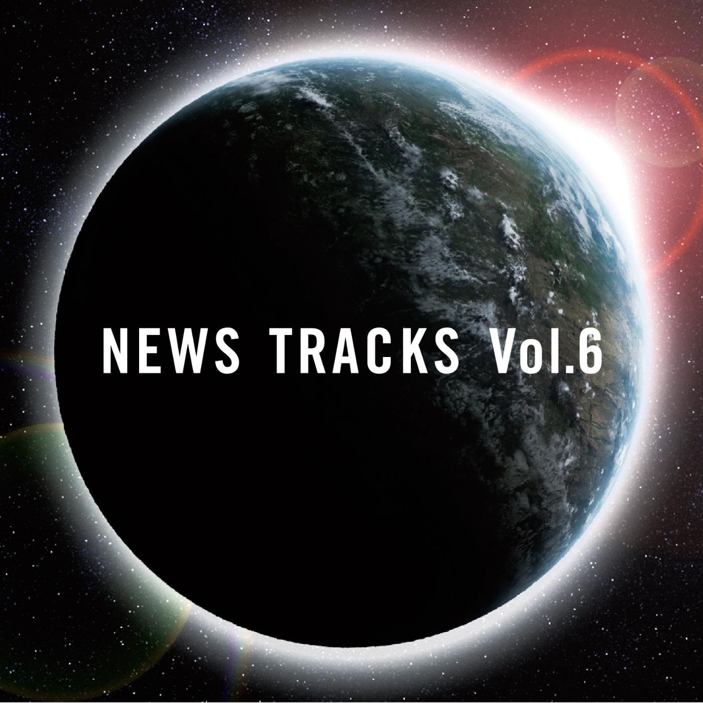 NEWS TRACKS Vol.6 / Various Artists