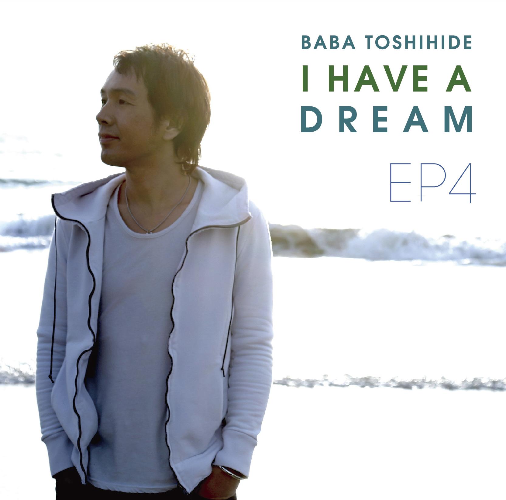 馬場俊英 EP4 ~I HAVE A DREAM