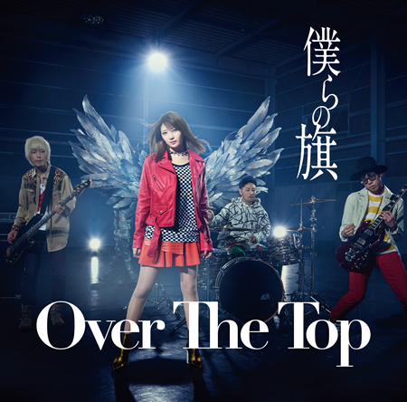 Over The Top_通常盤