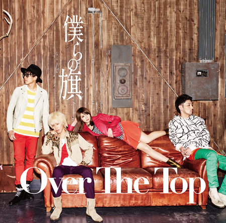 Over The Top_初回盤A DVD