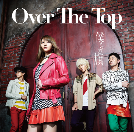 Over The Top_初回盤B BOOK