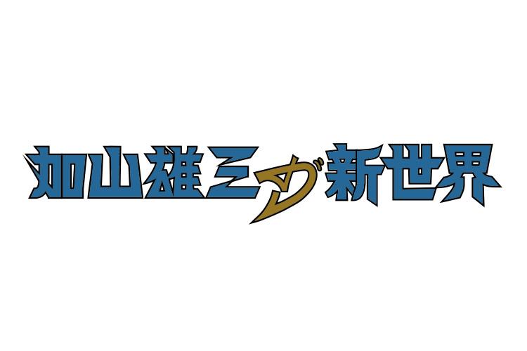 加山雄三の新世界