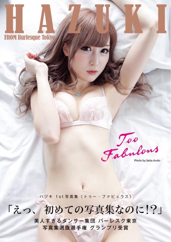 hazuki_p1
