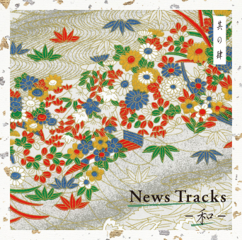 Various Artists「News Tracks —和— 其の肆」