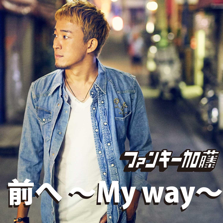 前へ ~My way~