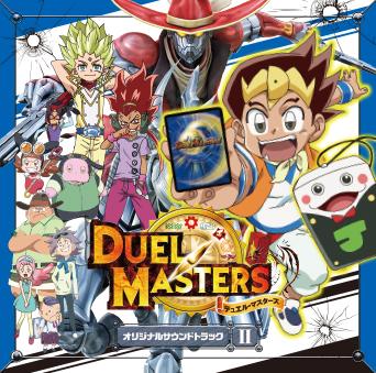 デュエル・マスターズ オリジナルサウンドトラックⅡ