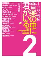 fmb_j-pop_book.jpg