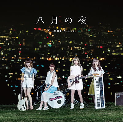 【初回生産限定盤A(DVD 付き)】八月の夜