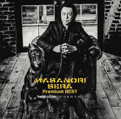 【通常盤(CD)】「Premium BEST Songs&Live ~いつものうた~」