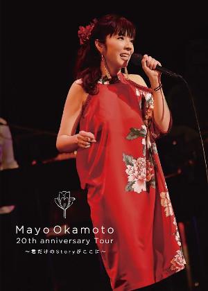 Mayo Okamoto 20th anniversary Tour~君だけのStoryがここに~