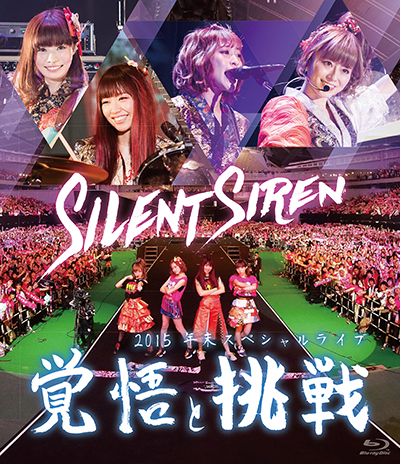 【Blu-ray】Silent Siren 2015 年末スペシャルライブ 覚悟と挑戦