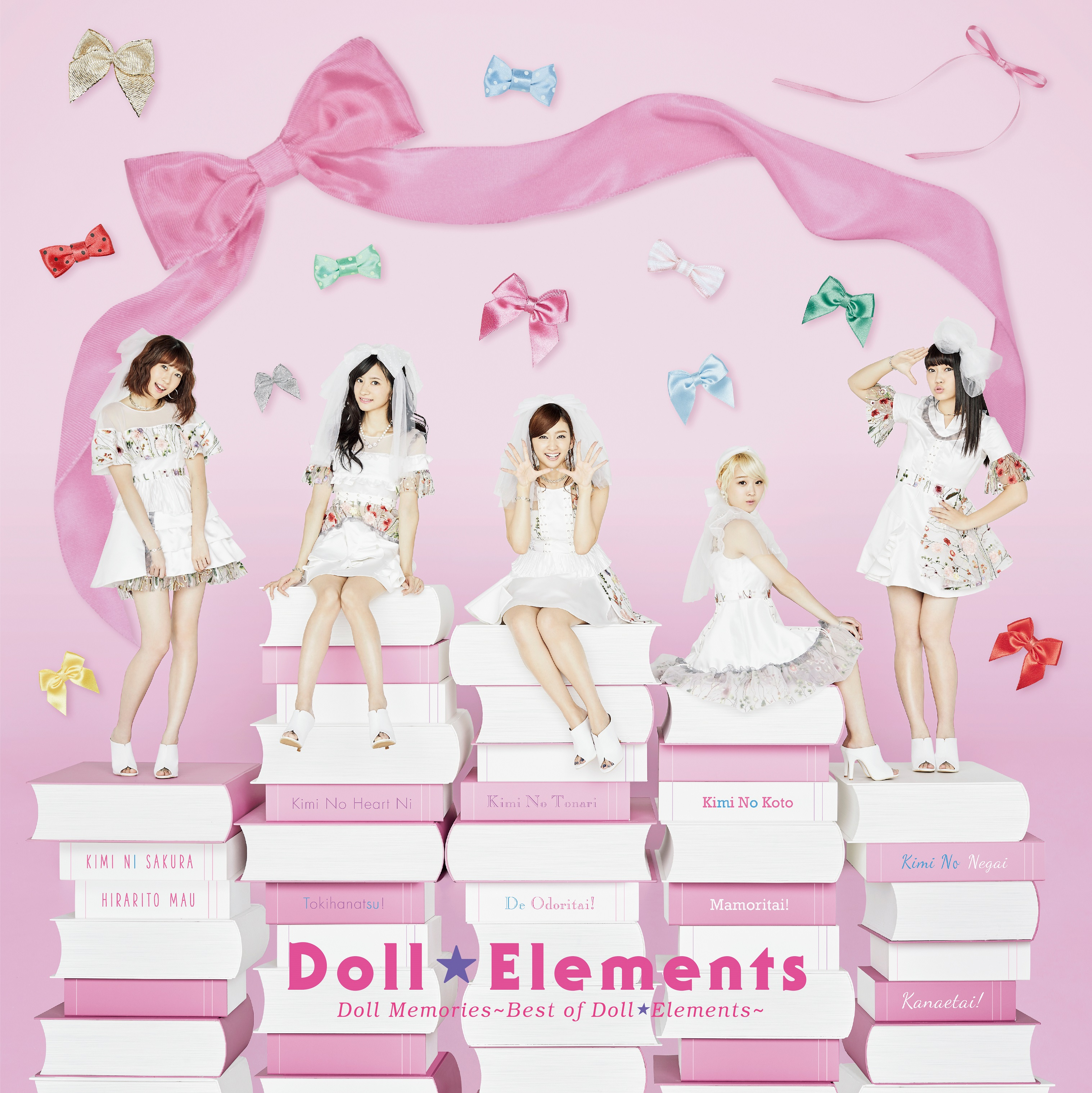 Doll Memories~Best of Doll☆Elements~【コンプリート盤】