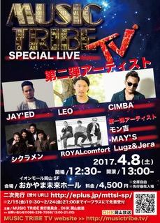 MT_TV_第一弾