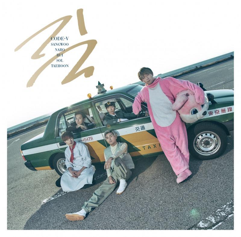 道【初回盤B】(CD+DVD)