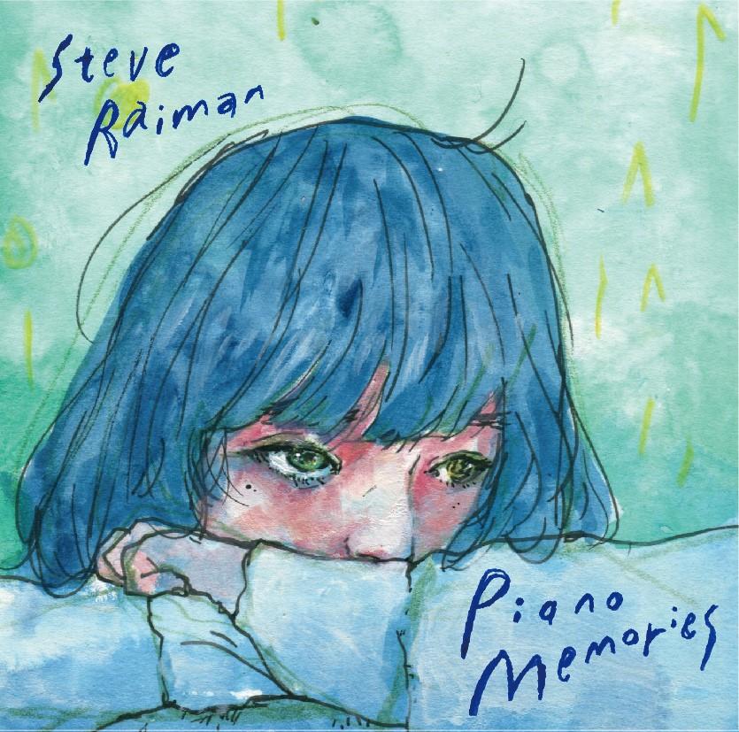 リラクゼーション・ピアノのリーディング・アーティスト&コンポーザー PIANO MEMORIES (ピアノメモリーズ)/ Steve raiman(スティーヴ・レイマン)