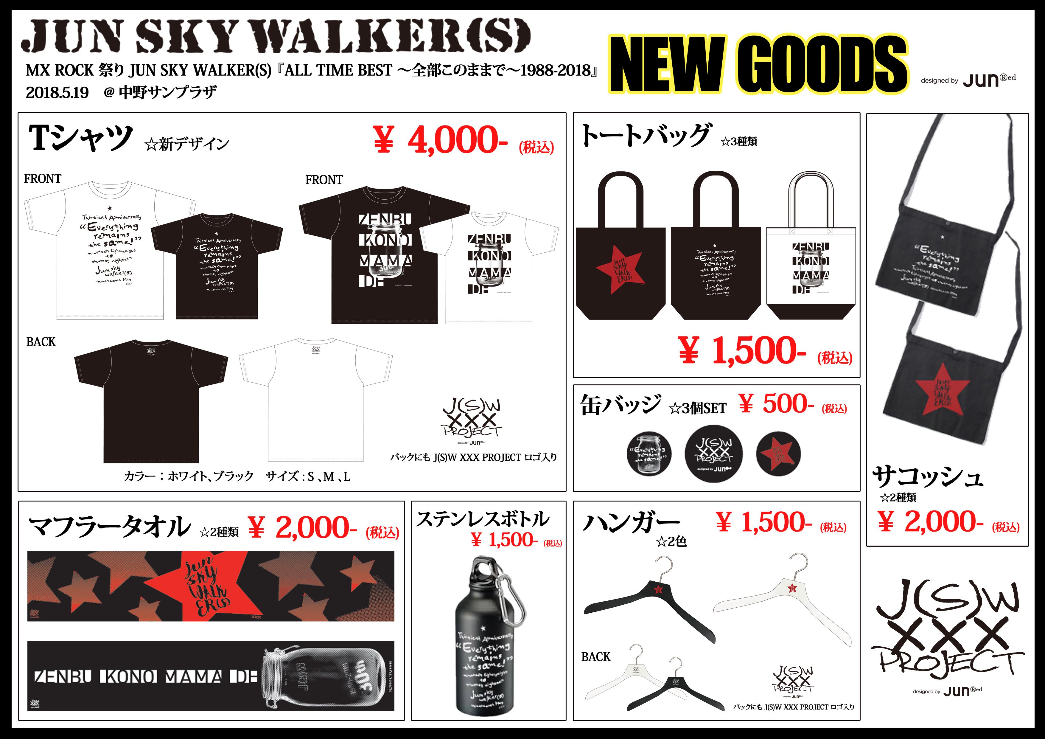 goods_kokuchi