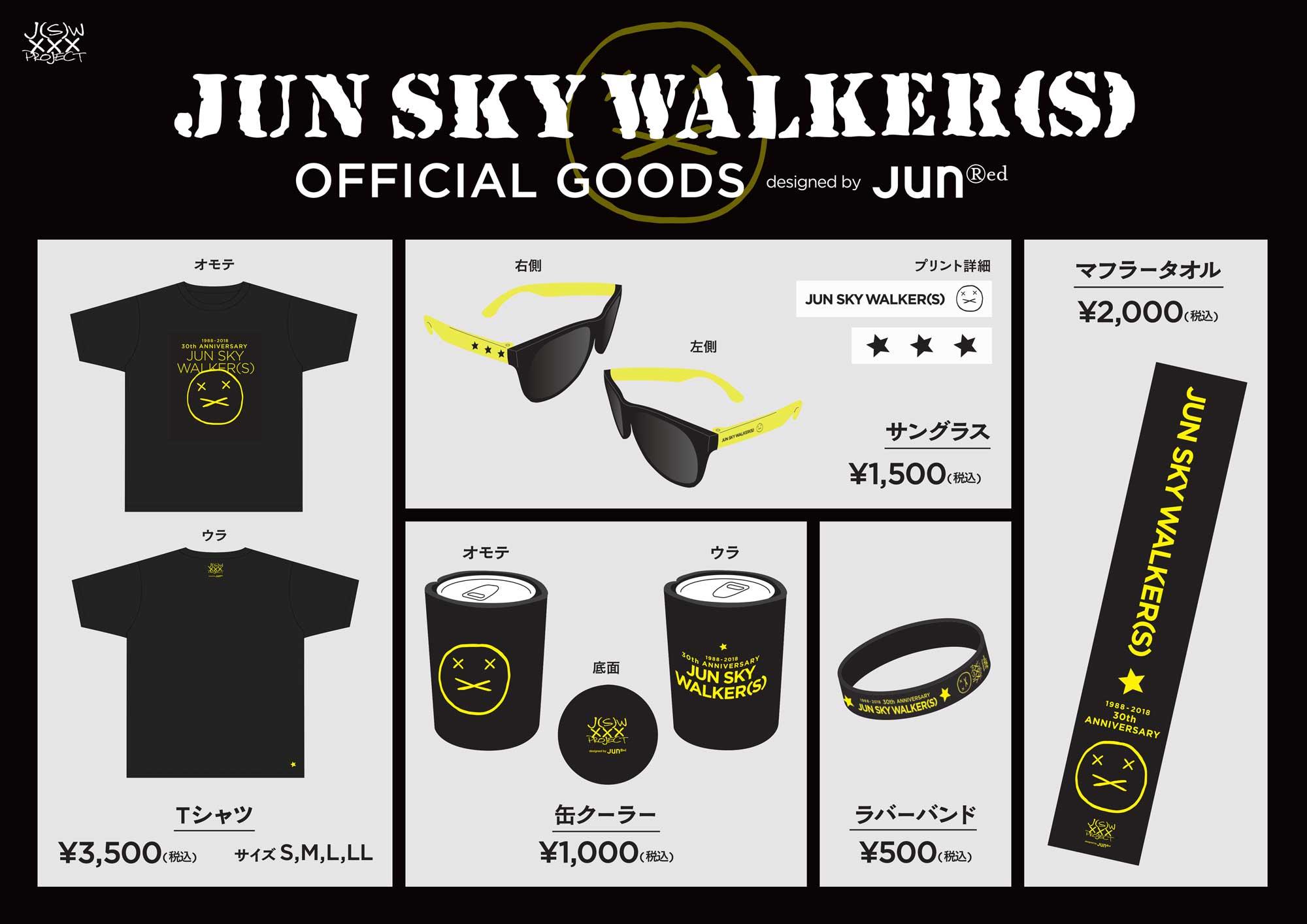 JSW_goods_summer