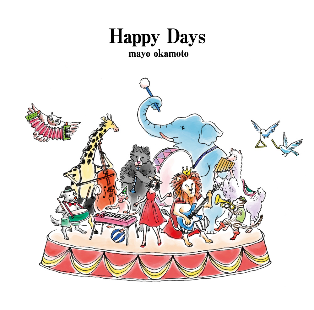 岡本真夜「Happy Days」
