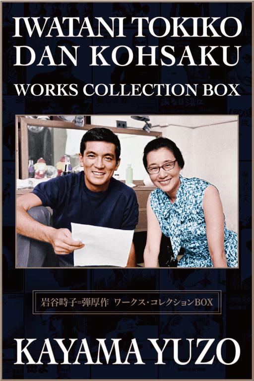 「岩谷時子=弾 厚作ワークスコレクションBOX」【通常盤】