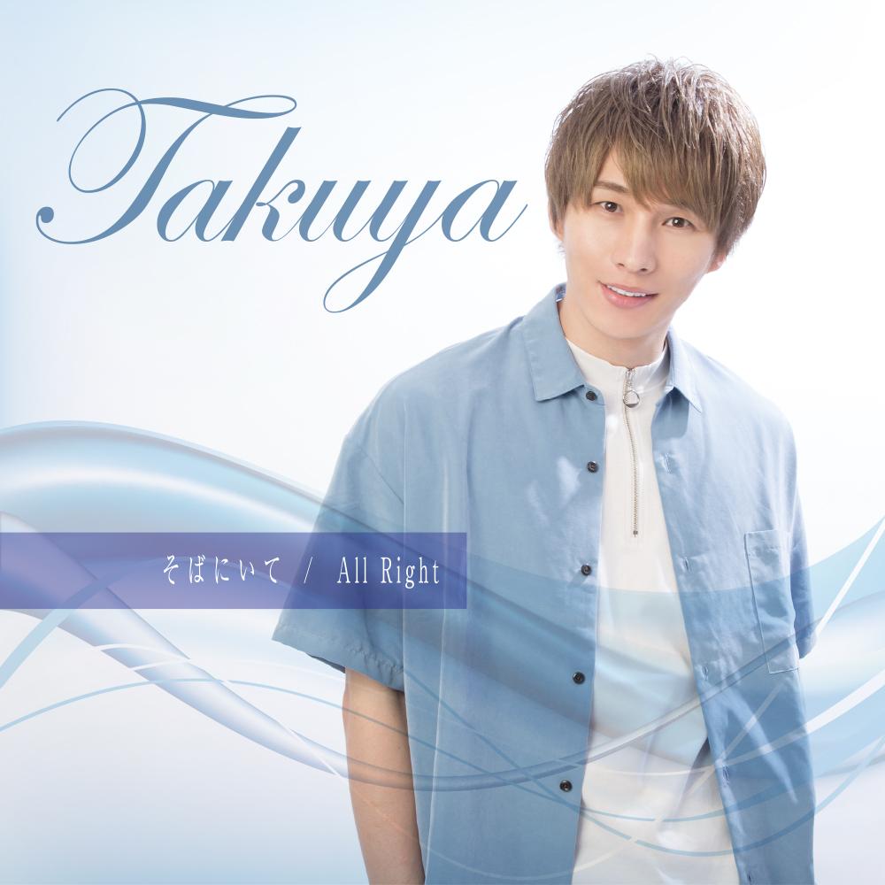 Takuya「そばにいて/ All Right」【初回限定盤】