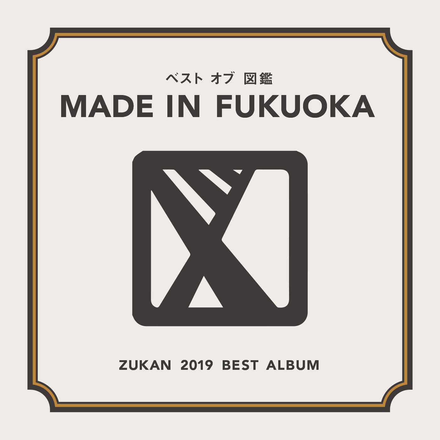 図鑑「ベスト オブ 図鑑~MADE IN FUKUOKA~」