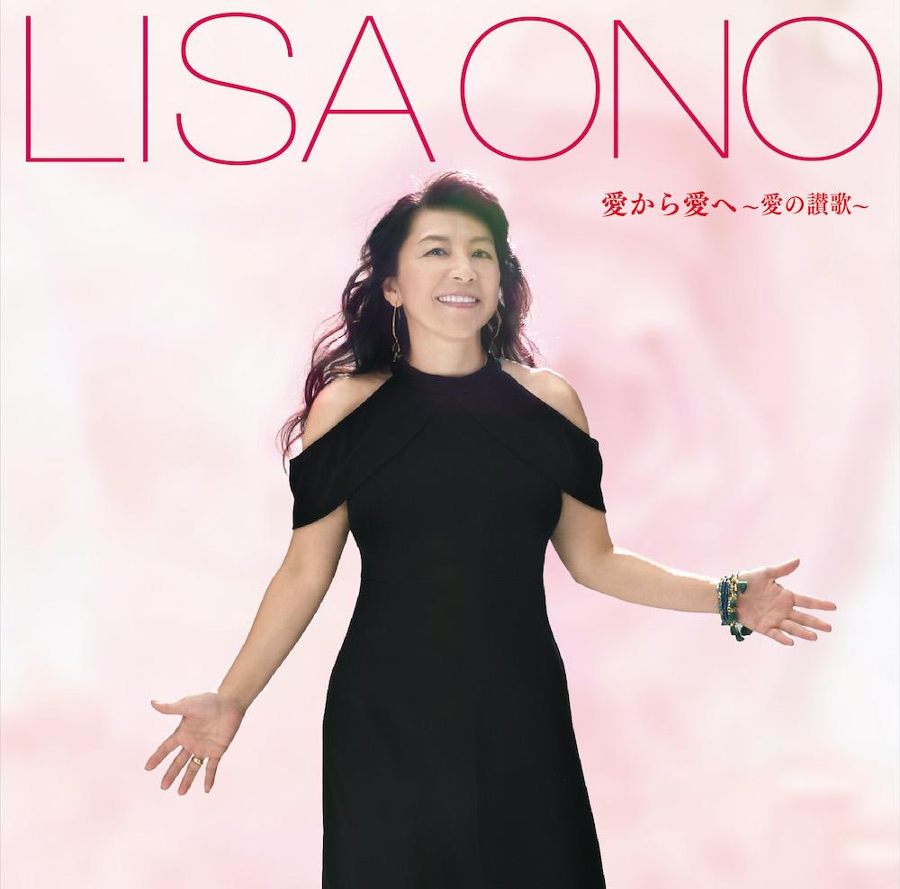 小野リサ「愛から愛へ〜愛の讃歌」