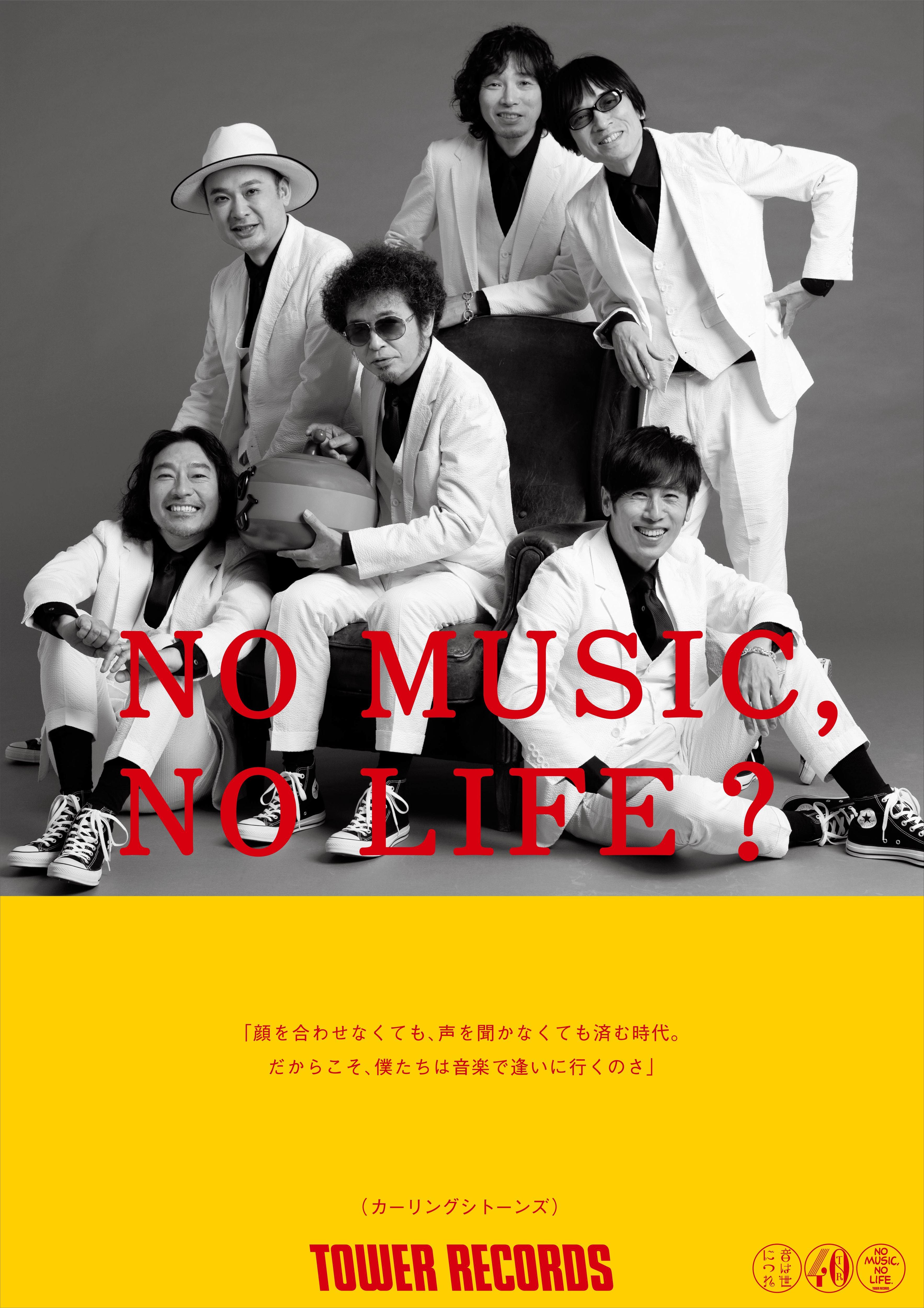 11月7日(木)正午解禁】NMNL_curlingsitones_B1