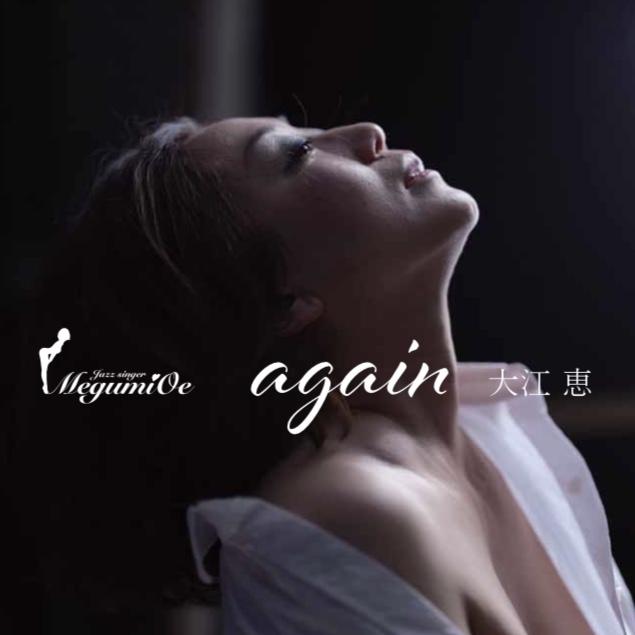 大江恵「again」