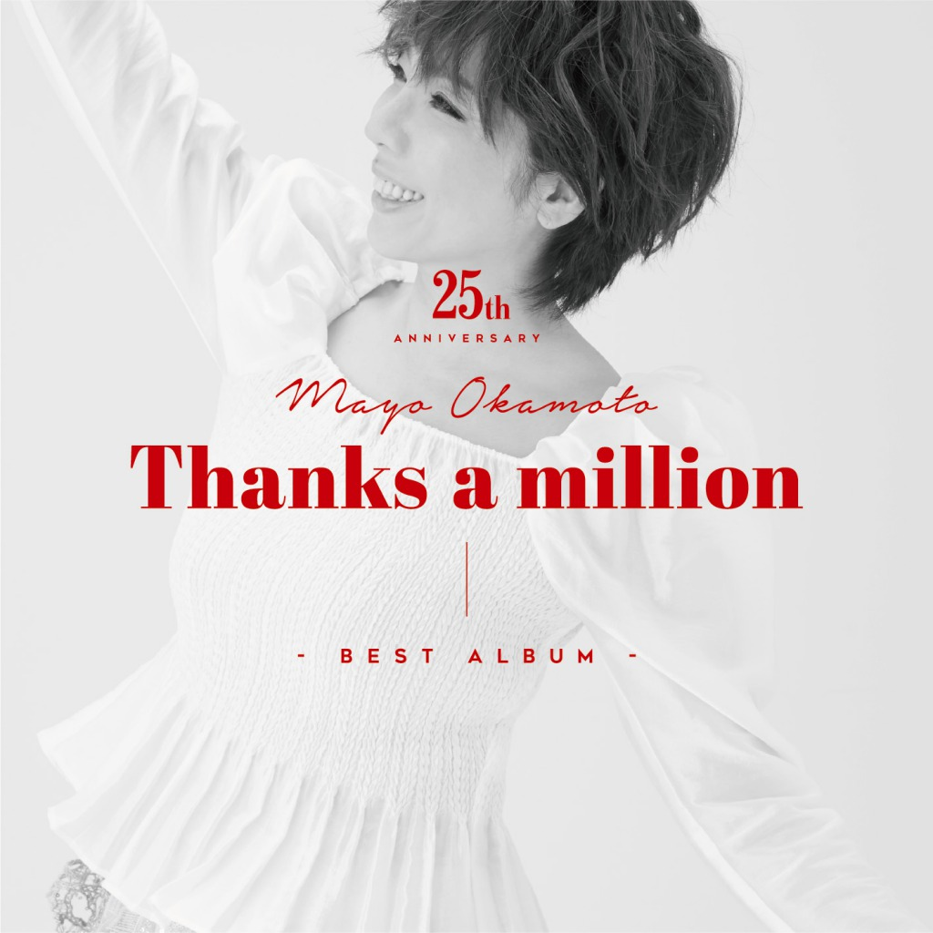 岡本真夜「岡本真夜25th Anniversary BEST ALBUM~Thanks a million~」【初回限定盤】