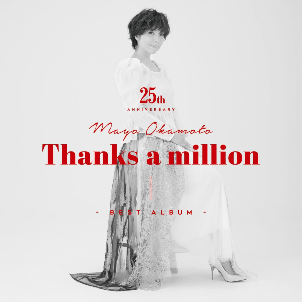 岡本真夜「岡本真夜25th Anniversary BEST ALBUM~Thanks a million~」【通常盤】