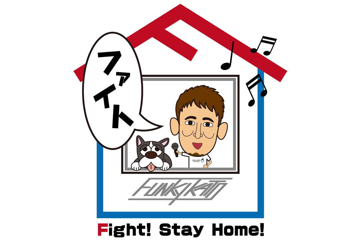 funkykato_fightstayhome