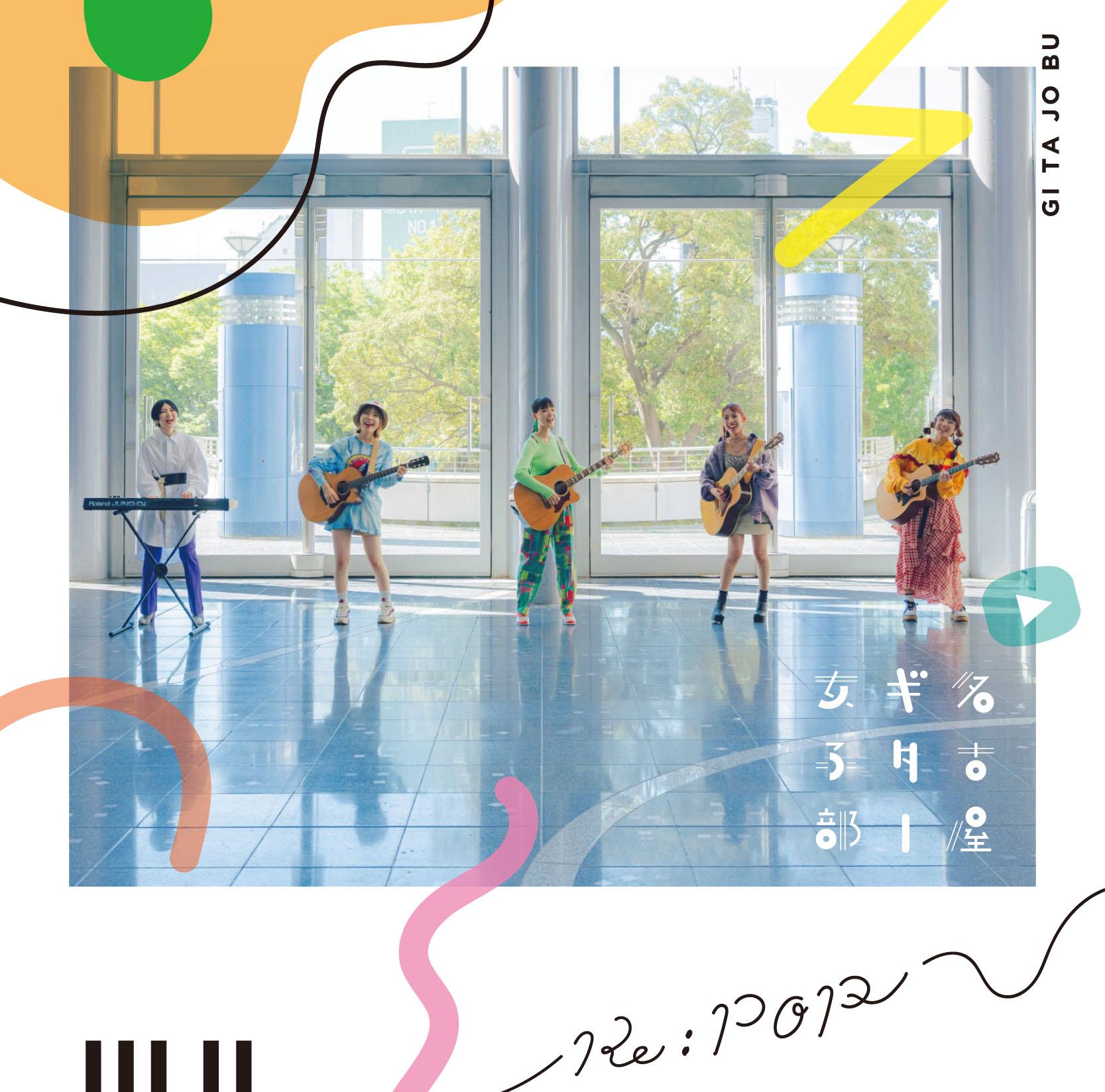 名古屋ギター女子部「Re:POP」【通常盤】