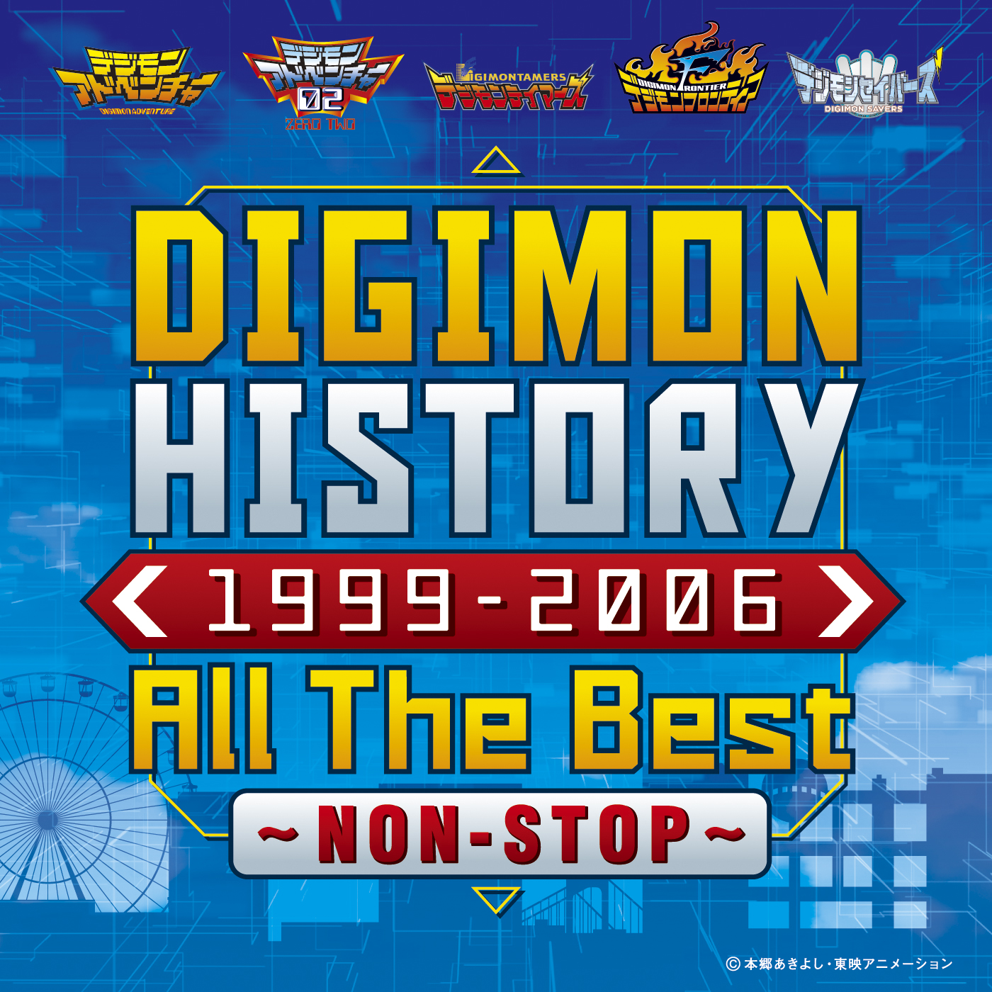 DIGIMON HISTORY 1999-2006 All The Best~NON-STOP~〔デジタルアルバム〕